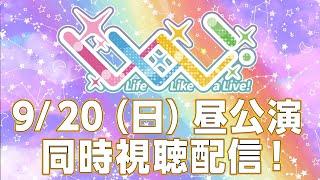 【#えるすりー】Life Like a Live!メインステージ同時視聴配信!【9/20(日)昼公演】