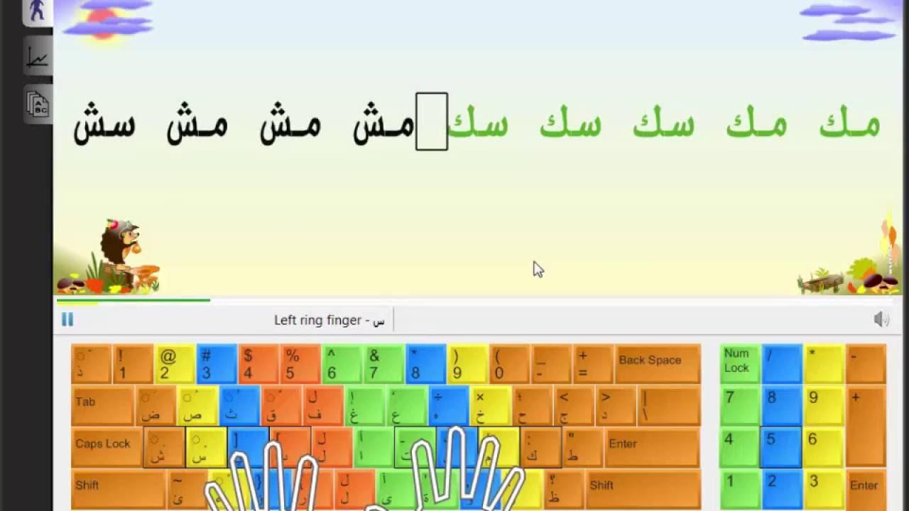 عرب خمن كرز تعليم الكتابة على لوحة المفاتيح باللغة العربية Nemoshideaway Com