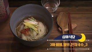"""드라마 """"심야식당"""" ep 03 비빔,열무,잔치국수_3 …"""