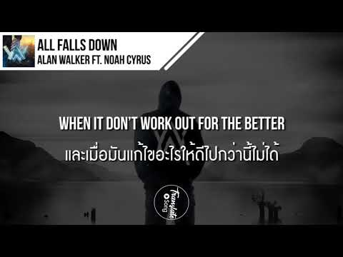 แปลเพลง All Falls Down - Alan Walker ft. Noah Cyrus