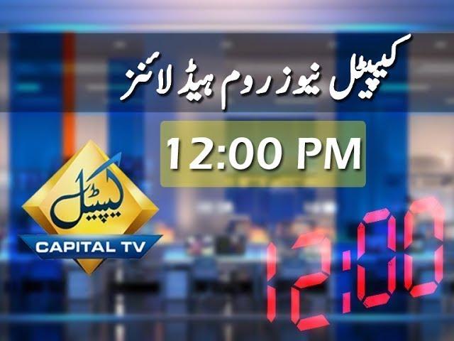 CapitalTV; Headlines 12 PM