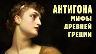Сериал «Мифы Древней Греции», фильм «Антигона – Та, что сказала нет», 19 серия, HD