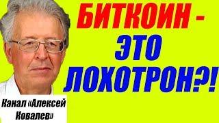 В.Ю. Катасонов - Биткоин скоро рухнет? Криптовалюты - ЛOXOTPOH?! 30.11.2017