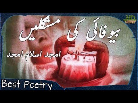 Bewafai Ki Mushkilain | Amjad Islam Amjad Ghazal | Urdu Poetry