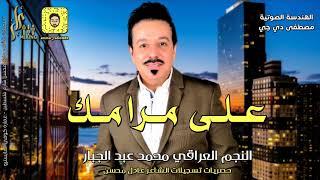 محمد عبد الجبار  __  على مرامك  ||  اروع سلطنة عراقيه  2020