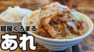 栃木県真岡市「麺屋くろまる」あれライス