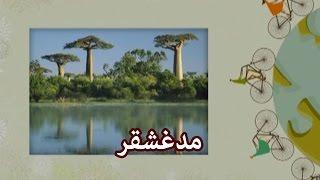 دول - مدغشقر