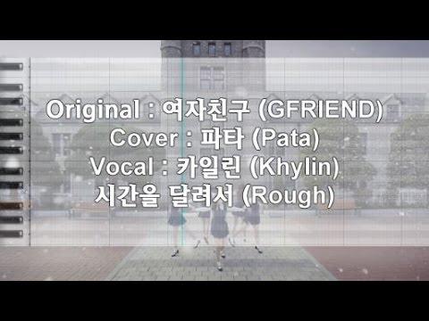 [Khylin/카일린] 시간을 달려서 (Rough) / Vocalina 보카리나 여자친구 GFRIEND