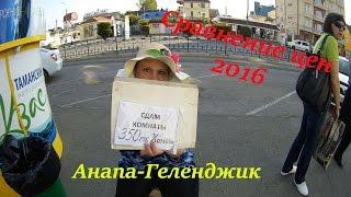 Геленджик TV- 4# Сравнение цен, Анапа-Геленджик 2016, Обзор.(Приветствую всех ! Веду Канал о жизни в Геленджике