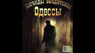Легенды бандитской Одессы  Мишка Япончик
