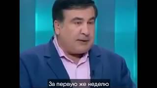 Президент Грузии Георгий Маргвелашвили признал, что его противник Михаил Саакашвили победил коррупци