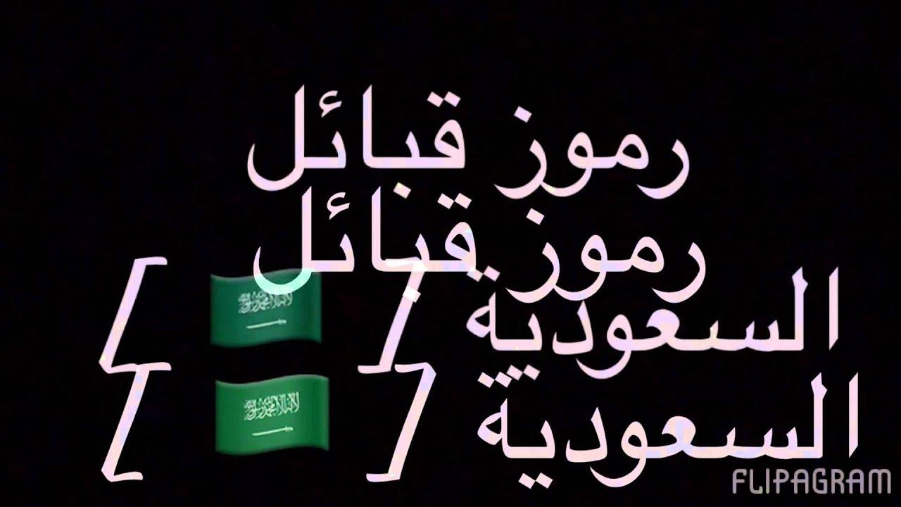 رموز قبائل السعودية مطنوخ خزاعة ٩١٣ Youtube