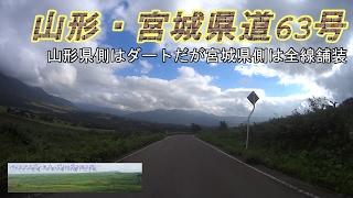 山形・宮城県道63号 ほとんど林道のような感じだがいい道
