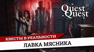 Страшный Квест с актером Лавка Мясника Новосибирск QuestQuest. Отзывы.