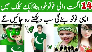 14 August 2018  Best 2 Photo Frame apps For Independence day   Urdu/Hindi Qurban Tv