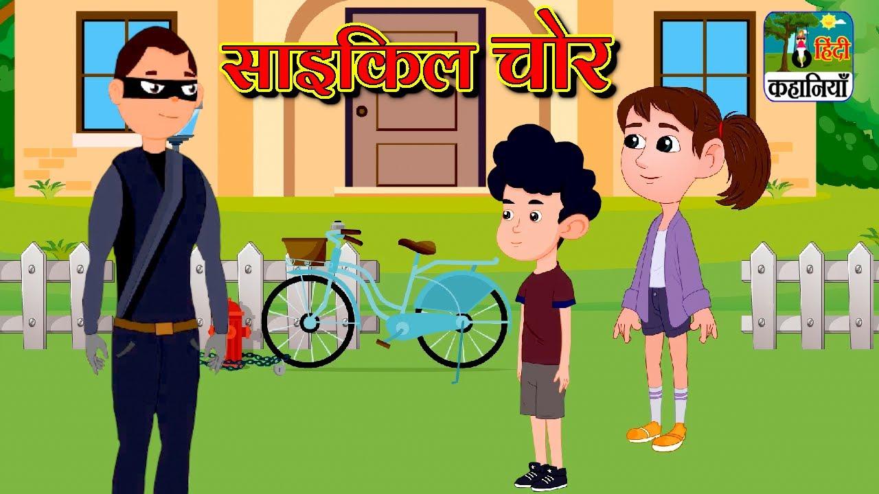 साइकिल चोर - Hindi Story Compilation | Hindi Kahaniya For Kids With Moral | हिंदी कहानियाँ