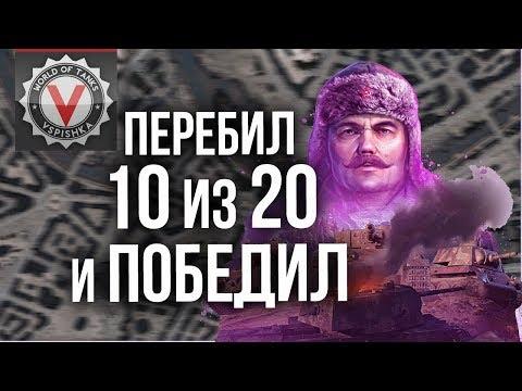10 фрагов. 20 000 урона. Настоящий Стальной Охотник Vspishka   World Of Tanks