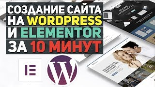 Создание сайта Wordpress на шаблоне Monstroid2 за 10 минут