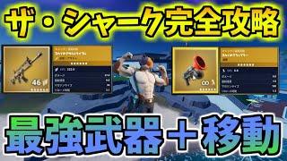 【フォートナイト】最強武器と移動アイテムが手に入る!「ザ・シャーク」完全攻略!!!
