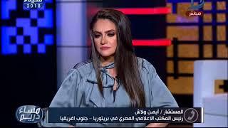 فيديو| المكتب الإعلامي المصري يكشف تفاصيل مقتل مصريين في جنوب إفريقيا
