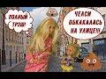 ШОК! ПОЛНЫЙ ТРЭШ! НЕ СМОТРЕТЬ!!! Челси обкакалась прямо посреди улицы мультик про Барби на русском