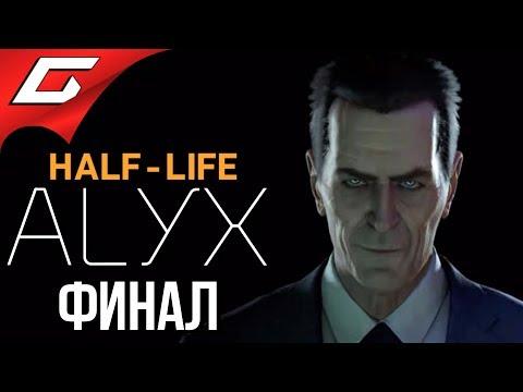 HALF-LIFE: ALYX ➤ Прохождение #9 ➤ ГОРДОН ФРИМЕН? [Финал\Концовка]