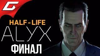 фИНАЛ / КОНЦОВКА ⚜️ Half Life Alyx Прохождение
