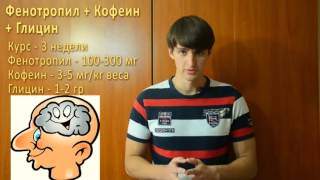 КомбинацииСхемы Ноотропов(, 2016-03-16T00:27:50.000Z)