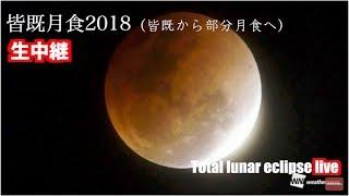 【LiVE解説】皆既月食2018 Total lunar eclipse ウェザーニューズ