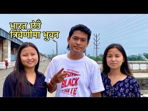 Download भुवन भारतको सिमाना त्रिवेणी पुगे || नेपाली भुभाग कसरी डुब्छ || Triveni Susta || Bhuwan Singh Thapa