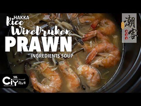 Hakka Rice WineDrunken Parwn Ingredients Soup