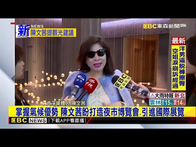 最新》陳文茜攜家人遊高雄 提12項行銷建議給韓國瑜參考