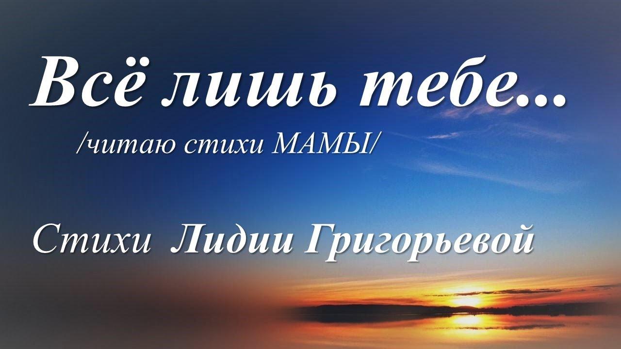 Всё лишь тебе... /автор слов Лидия Григорьева/