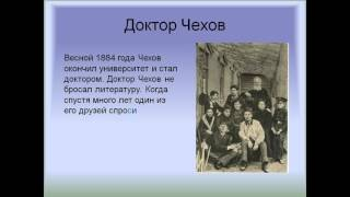 презентация чехов хирургия 5 класс