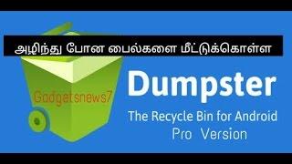 Dumpster Premium Recycle Bin APK Latest screenshot 2