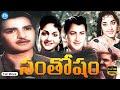 Santosham Full Movie | NTR, Anjali Devi, Jamuna | C P Dixit | Viswanathan Ramamurthy
