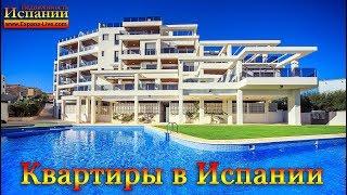 Квартиры в Испании в Ла Зения, новая недвижимость в Испании на берегу моря