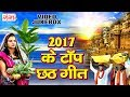 2017 के TOP छठ पूजा गीत - Video Jukebox - Bhojpuri Chhath Geet 2017
