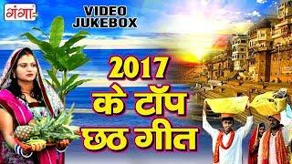 2017--e0-a4-95-e0-a5-87-top--e0-a4-9b-e0-a4-a0--e0-a4-aa-e0-a5-82-e0-a4-9c-e0-a4-be--e0-a4-97-e0-a5-80-e0-a4-a4---jukebox-bhojpuri-chhath-geet-2017