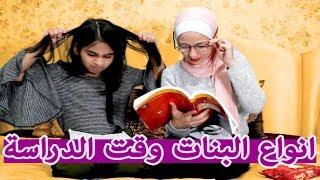 انواع البنات وقت دراسة الامتحانات