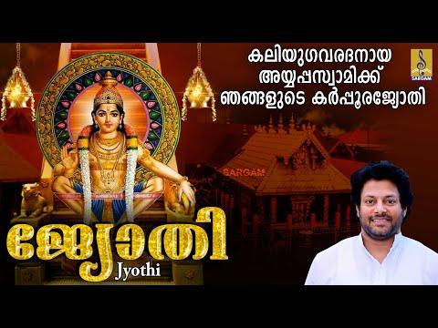 Ayyappa Devotional | Jyothi Jukebox | Madhu Balakrishnan, S. Ramesan Nair