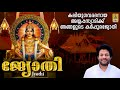Ayyappa Devotional | Jyothi Jukebox | Madhu Balakrishnan, S. Ramesan Nair Mp3
