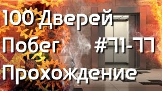 100 дверей Побег - Прохождение (71-77 уровень)