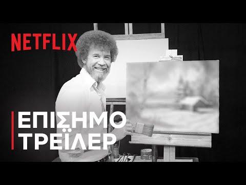Μπομπ Ρος: Χαρούμενα Ατυχήματα, Προδοσία και Απληστία   Επίσημο τρέιλερ   Netflix