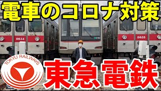 【東急電鉄コラボ】車両基地へ潜入 どんなコロナ対策をしているの?