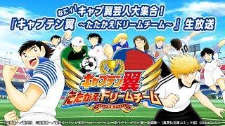 『キャプテン翼〜たたかえドリームチーム〜』生放送、配信決定! 豪華ゲ...