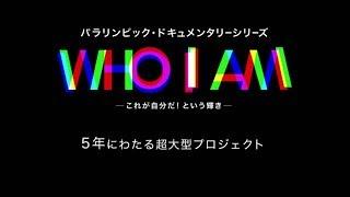 プロモーション映像「WHO I AM シーズン3」パラリンピック・ドキュメンタリーシリーズ【WOWOW】