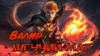 Гайд на Валира | Огненный мальчик | Mobile Legends Bang Bang | Гайды