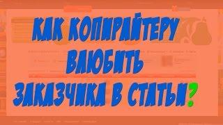 Быстрые результаты в копирайтинге  Новичкам Юлия Волкодав