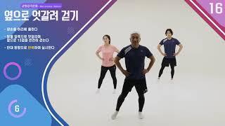 국민건강보험공단 노인낙상예방운동 동영상 2020